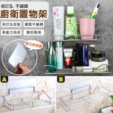 免打孔廚衛不銹鋼置物架(A款)贈無痕擠牙膏器
