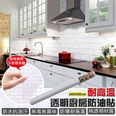 耐高溫透明廚房防油貼60*500CM(贈便攜香皂紙1盒)