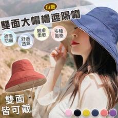 雙面大帽簷小臉遮陽帽(6色可選)贈便攜洗手香皂紙1盒