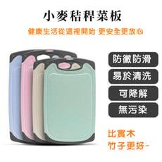台灣SGS認證-環保防霉小麥秸稈大砧板40*24cm