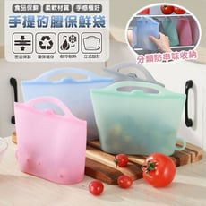 手提矽膠高湯食品保鮮袋