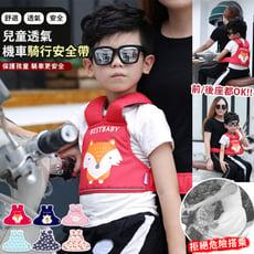 (贈動力拼圖)兒童透氣機車騎行安全帶(6款任選)