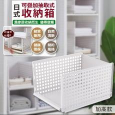 日式可疊加抽取式收納箱(加高款)