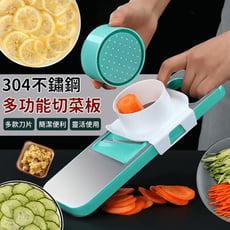 304不銹鋼多用刨絲板(可磁吸收納)贈濾油湯勺