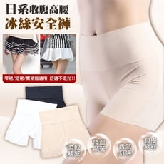 收腹高腰冰絲安全褲(贈女性內褲 款式顏色隨機)
