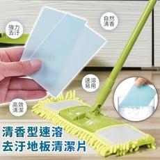 清香型速溶去汙地板清潔片(30片/組)