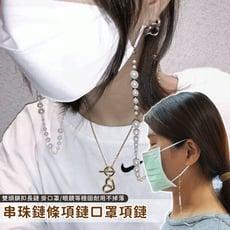 時尚優雅風口罩項鏈掛鍊