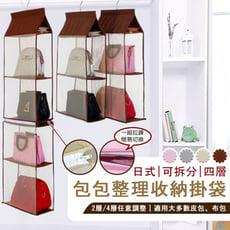 日式可拆分四層包包整理收納掛袋