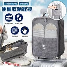 旅行收納大容量鞋袋(贈便攜洗手香皂紙1盒)