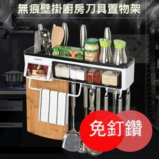 無痕壁掛廚房置物收納架