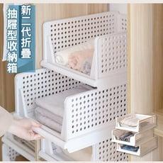 新二代可疊加折疊抽屜型衣物收納箱(加高款)