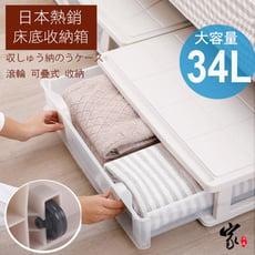 無印風床底整理收納箱 置物架 收納 衣服收納