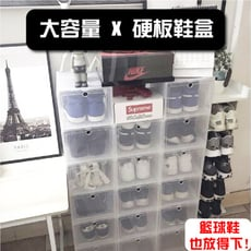 高硬度籃球專用DIY鞋盒 收納盒 多功能收納箱 展示盒 鞋架 鞋櫃 置物架 球鞋收納 加厚鞋盒