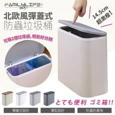 北歐風彈蓋式防蟲垃圾桶(A-015)杜絕異味~14.5公分窄縫設計