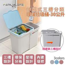 伸縮式三槽分類環保垃圾桶-30公升