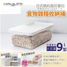 日式簡約風可疊加食物雜糧收納桶-9公升 米桶 飼料桶