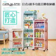 日式6層多功能百變收納櫃
