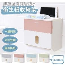 【FL生活+】多功能無痕壁掛雙層防水衛生紙收納盒(A-006)