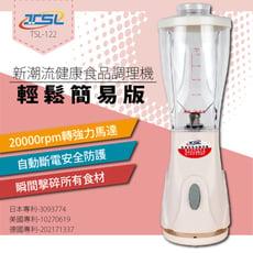 TSL新潮流健康食品調理機~輕鬆簡易版