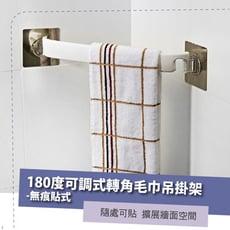 180度可調式轉角毛巾吊掛架-無痕貼式(SQ-5034)