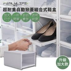 超耐重自動掀蓋組合式鞋盒 收納神器 鞋櫃 DIY組裝鞋盒 加大加寬 可收男鞋12號