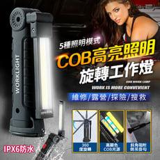 COB高亮磁吸旋轉工作燈