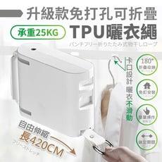 升級款免打孔可折疊 TPU曬衣繩 420CM