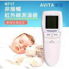 【額溫槍】AViTA台灣代工大廠豪展製造 非接觸式紅外線額溫計NT17 額溫槍 額頭槍 體溫計 測量