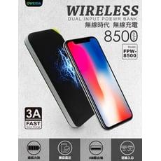 OWEIDA FPW8500 無線充電行動電源 無線充移動電源