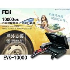 【出遊必備】FEii EVK10000 台灣上市公司製造 汽車救援電源+25缸打氣組/救車電霸