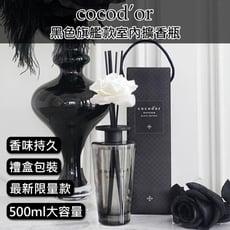 Cocodor 黑色旗艦款白玫瑰室內擴香瓶 500mL