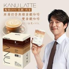 韓國 【Maxim KANU】孔劉 漸層奶香無糖拿鐵咖啡/雙拿鐵咖啡(13.5g x 50入)