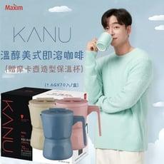 KANU 溫醇美式即溶咖啡 -贈摩卡壺造型保溫杯