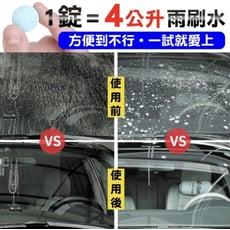 汽車玻璃清潔迷你固態超濃縮雨刷精錠/雨刷清潔劑/汽車玻璃水/泡騰片
