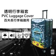 【百夫長行李箱適用】透明箱套 29吋行李箱 托運專用 透明保護套