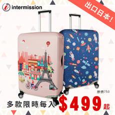 [Intermission-組合促銷] L號26-29吋 行李箱套 旅行箱登機箱防塵套 創意箱套