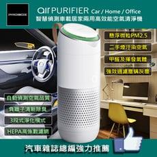 汽車雜誌總編推薦【PROBOX】智慧偵測車載居家兩用空氣清淨機-內含三效濾網