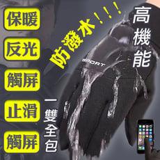 高機能加絨防潑水觸屏手套