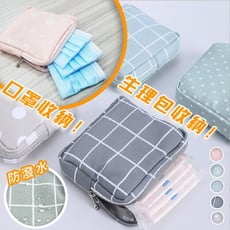 防潑水萬用衛生棉/口罩收納包