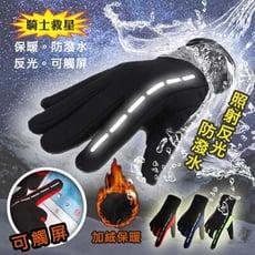 升級版防潑水保暖反光可觸屏手套