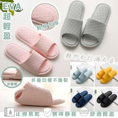 EVA輕量止滑強韌拖鞋