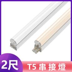 T5 LED燈管 2尺 9W層板燈 串接燈 支架燈 (不含串接線)