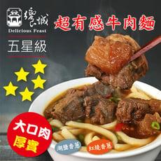 【饗城】五星超有感牛肉麵