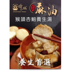 【饗城】麻油猴頭杏鮑菇養生湯(素食可食)