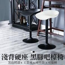 【JOEKI】淺靠背吧檯椅 椅腳黑色款 高腳椅 工作椅 中島椅 電腦椅 吧台椅【A0109】