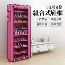 【JOEKI】10層 組合式鞋櫃 簡易鞋櫃 防塵鞋櫃 4色可選【Z46】