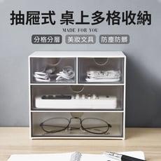 【JOEKI】日式無印 抽屜式桌上收納 4格收納 桌上收納 文具收納 小物收納【Y0103】