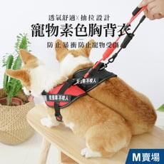 【JOEKI】素色 寵物胸背帶 M號 寵物胸背 胸背衣 胸背帶 防暴衝 牽引繩 外出【CW0004】