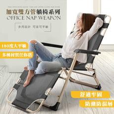 【JOEKI】折疊式休閒躺椅 加寬雙方管 牛津布款 摺疊椅 躺椅 折疊床 戶外椅【A0203】