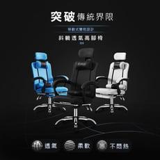 【JOEKI】透氣高背椅 擱腳款 電腦椅 辦公椅 主管椅【A0107】
